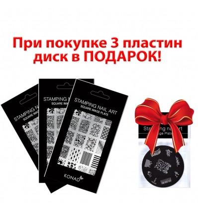 3 пластины Konad + диск на выбор в ПОДАРОК