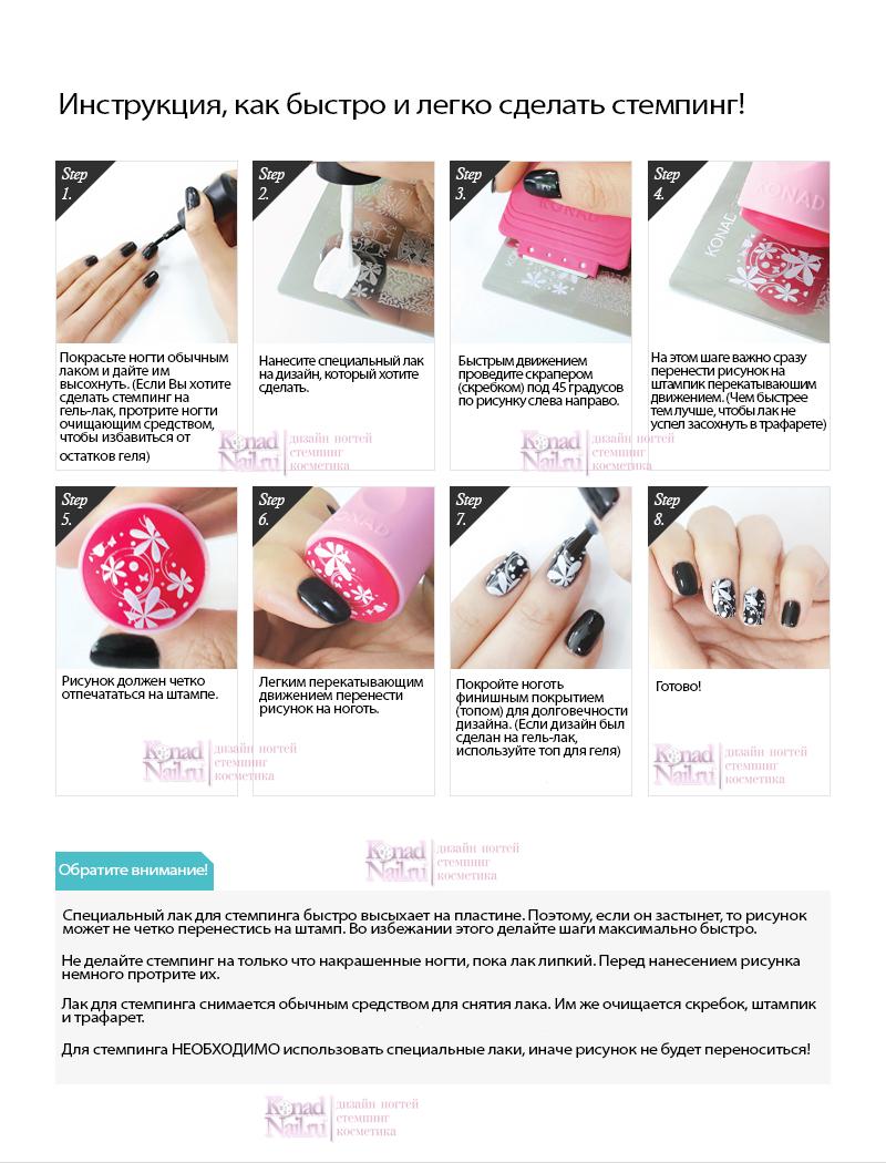 Трафареты для ногтей инструкция