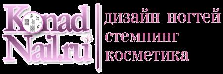 Konadnail.ru - официальный сайт стемпинга Konad в России.